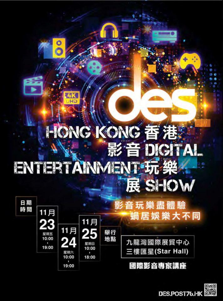 2018-hongkong-des-001